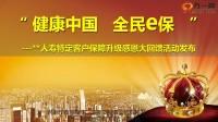 国寿升级特惠政策全民e保专属保障介绍35页.pptx