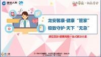 建信人寿龙安馨康极致画像守护资源利益53页.pptx
