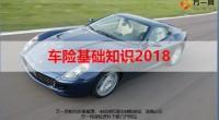 车险知识及产品介绍国寿版26页.ppt