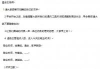 晨会主持词流程串词参考2页.doc