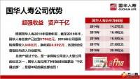 简版健康产说会国华康运福新品含备注19页.pptx