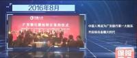 视频中国人寿2019增员宣传片.rar