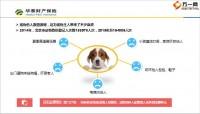 华泰爱犬保宠物责任保险理赔案例9页.pptx
