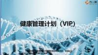 恒安标准健康管理计划VIP恒安康产品特色8页.ppt