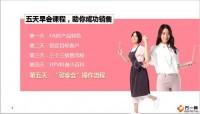 民生保险如意优馨享版馨享会操作流程12页.pptx