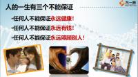 恒安标准家庭尊贵睿鑫计划演示投保示例19页.ppt