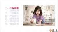 恒安标准少儿贝呵护开发背景投保规则计划特色产品责任45页.ppt