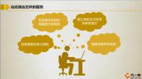 恒安标准人寿尊享服务介绍15页.ppt
