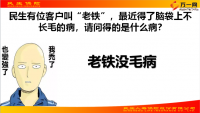 民生附加康乐每日住院给付住院医疗意外伤害医疗保险介绍25页.pptx