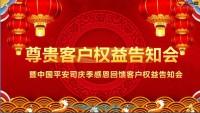 平安人寿司庆季感恩回馈客户权益告知会产说会流程26页.pptx