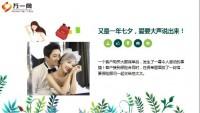 七夕情人节专题最浪漫的保险情书14页.ppt
