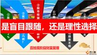 合众人寿玺盈人生小交会版产说会17页.pptx