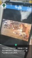 视频80秒回顾三门峡爆炸事故已致12死3失联消防仍在紧急救援.rar