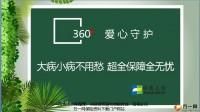 中英人寿爱心守护组合介绍特色27页.pptx