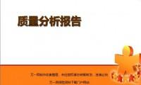 保险公估案件查勘清点定损理算核心系统环节常见问题53页.ppt