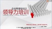 企业管理培训之领导力培训30页.ppt