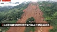 配套视频航拍贵州六盘水山体滑坡灾后现场.rar