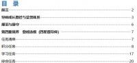 导师成长手册四星级导师28页.doc