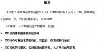 导师成长手册五星级导师29页.doc