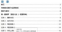 导师成长手册一星级导师46页.doc
