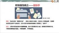 职场慢性病检查身体怎么防怎么治18页.pptx