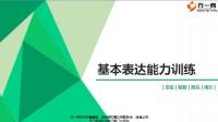 讲师基本表达能力训练54页.pptx