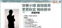 主管分享自主经营定着小组直增育目标感悟38页.pptx
