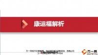 国华人寿康运福投保规则保险责任优势亮点案例分析16页.pptx