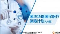 国华华瑞国民医疗众版投保规则保险责任费率表15页.pptx