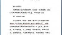 讲师技术序列月度绩效奖金暂行办法16页.pptx