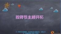 教师节主顾开拓活动背景可行性分析内容26页.pptx