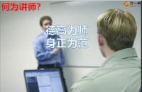 专职讲师职责定位体系培训课程体系介绍含备注24页.pptx