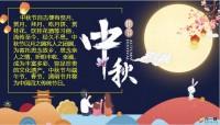 2019年中秋节假日经营专题送月饼话术18页.pptx