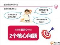 友邦2019荣耀时刻保障升级季33页.pptx