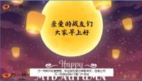 2019年中秋节早会模板10页.ppt