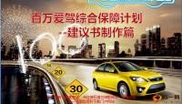 华泰百万爱驾综合保障计划建议书制作篇25页.pptx
