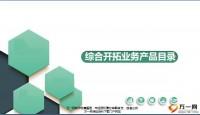 华泰综合开拓业务产品目录25页.pptx