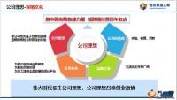 恒安标准公司理想内涵解读35页.pptx
