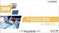 国华康运福康运一生A产品组合案例介绍18页.pptx