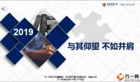 2019创业说明会主讲恒安标准34页.pptx