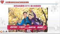 友邦全佑惠享2019 重大疾病保险轻症保障升级亮点6页.pptx