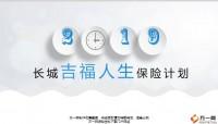 长城吉福人生保险产品要素介绍19页.pptx