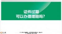 车险证件过期可以办理理赔吗12页.pptx