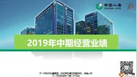 国寿2019年半年度业绩报告发布会中期经营业绩40页.pptx