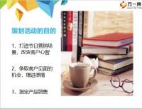 节日营销策划活动目的要素形式具体要求执行43页.pptx