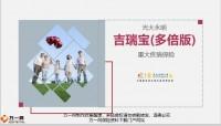 光大永明吉瑞宝多倍版重大疾病保险39页.pptx