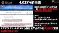 最后的4.025富德生命鑫财富年金保险A款宣传片29页.pptx