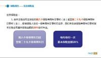 幸福人寿鑫悦一生B款终身年金保险分红型产品基础知识31页.pptx