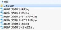 天安人寿惠医保医疗保险工具海报吊旗折页展架.zip