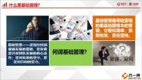 天安人寿2019基本法早会课件之出勤管理篇16页.pptx